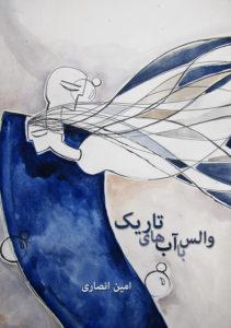 والس با آبهای تاریک - رمان ایرانی ترجمه شده