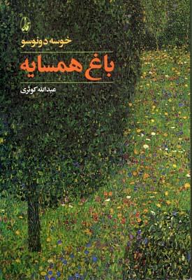 باغ همسایه اثر خوزه دونوسو | امین انصاری