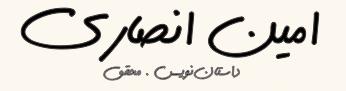 امین انصاری داستان نویس رمان نویس محقق ایرانی