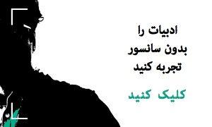 دانلود رمان ایرانی بدون سانسور