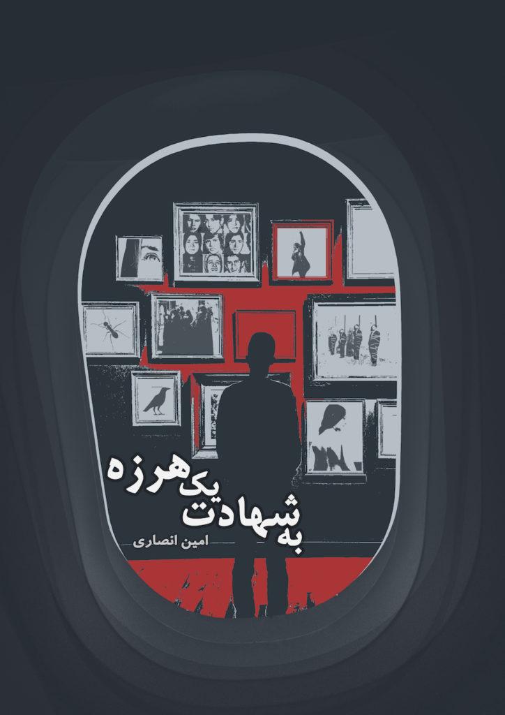به شهادت هرزه - رمان جدید امین انصاری - نشر نوگام